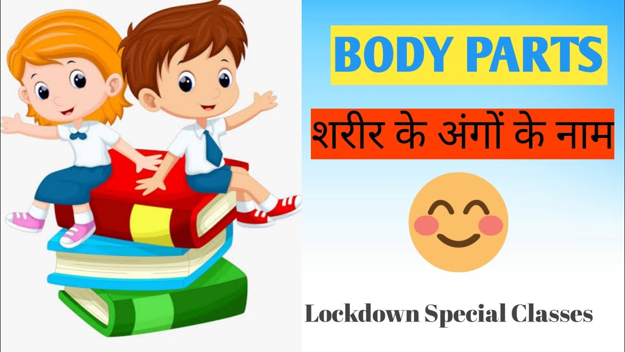 BODY PARTS NAME IN HINDI AND ENGLISH
