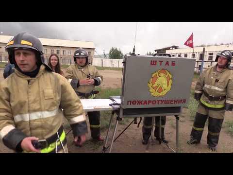 Пожарные учения в ИК-3 города Читы