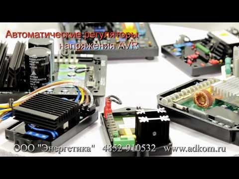 Автоматические регуляторы напряжения - видео