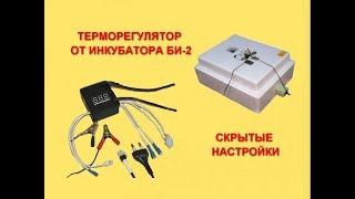 Терморегулятор БІ 2 цифровий від інкубатора Несучка приховані налаштування і переробка інкубатора