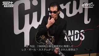 【デジマート・マガジン】週刊ギブソンVol.33〜鮎川誠が弾く!Gibson 1968 Les Paul Custom VOS Antique Ebony