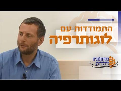 התמודדות עם משברים לאור הלוגותרפיה   פסיכולוגיה ויהדות [9] הרב נתנאל אלישיב