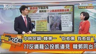 【新聞大白話】中時民調:韓第一 「你愈黑 我愈挺」! 77反鐵籠公投凱道見 韓郭同台?