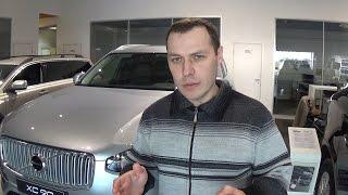 Безопасный Вольво XC90 2015 г. Часть 2. Обзор, Тест-Драйв(Volvo XC90 2015 года на пневматической подвеске. Двигатель 2.0 литра, 320 л.с. Бензин. Обзор центрального планшета..., 2015-11-10T16:50:32.000Z)