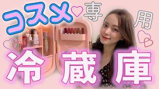 【可愛い&優秀!】全女子憧れのコスメ専用冷蔵庫紹介しちゃうの♡