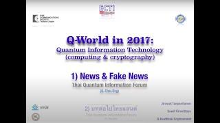 สรุปข่าวไอทีควอนตัมประจำปี พ.ศ.๒๕๖๐ (Q-World in 2017 - Quantum Information Technology)