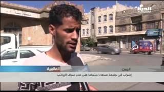 إضراب في جامعة صنعاء احتجاجا على عدم صرف الرواتب