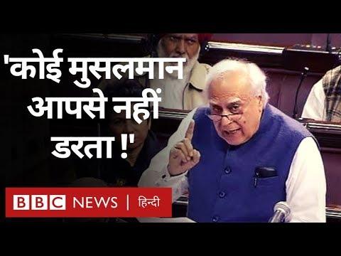 Citizenship Amendment Bill पर बहस के समय Kapil Sibal के इस भाषण की इतनी चर्चा क्यों है? (BBC Hindi)
