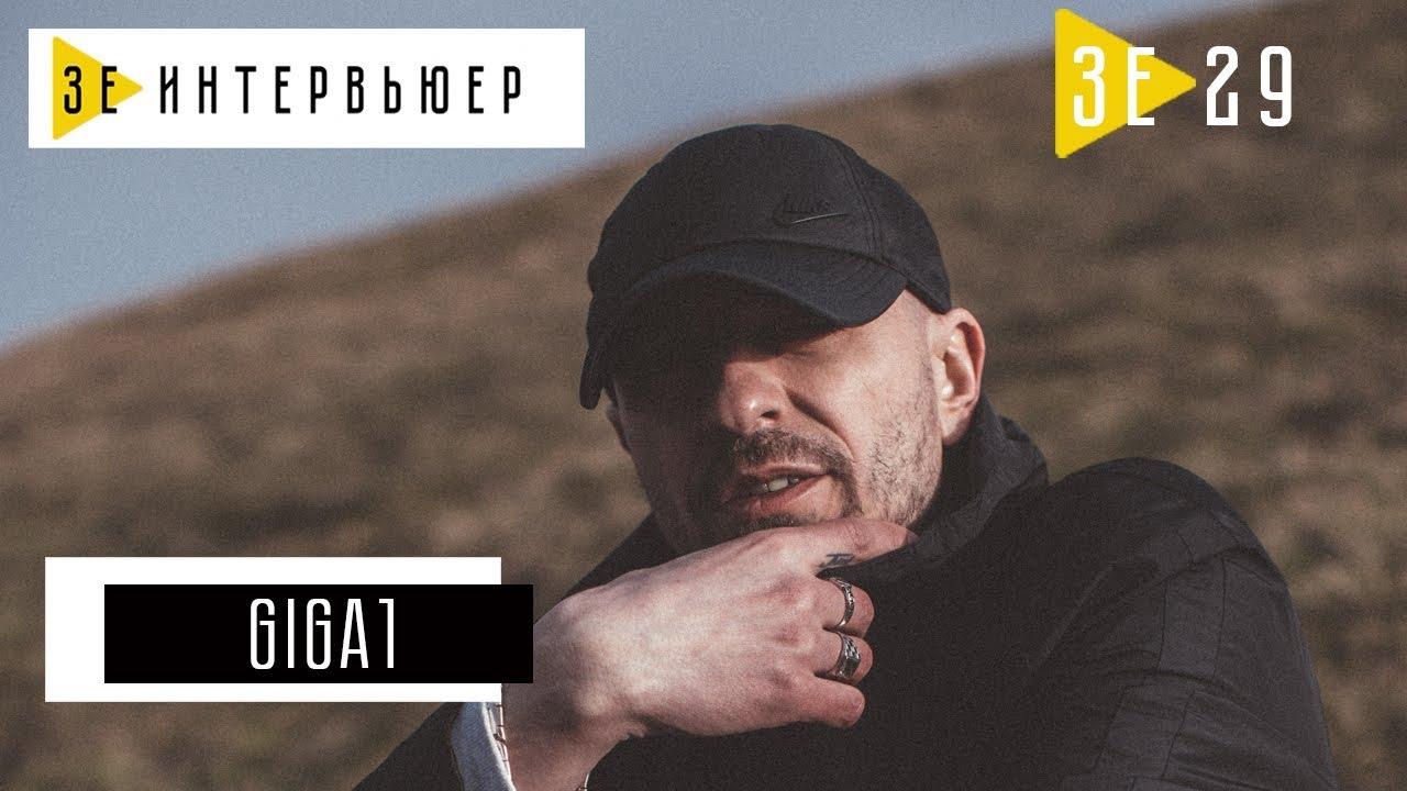 GIGA1. Зе Интервьюер. 29.04.2018