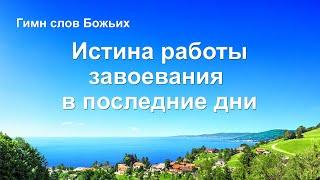 Христианская Музыка «Истина работы завоевания в последние дни» (Текст песни)