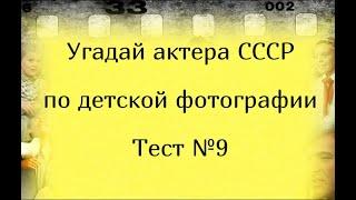Тест 9 Угадай актера СССР по детской фотографии