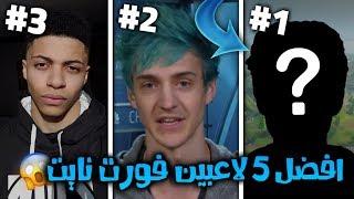 افضل 5 لاعبين فورت نايت في العالم (الاول يعرف يلعب اكثر من نينجا وميث !😱) | Fortnite