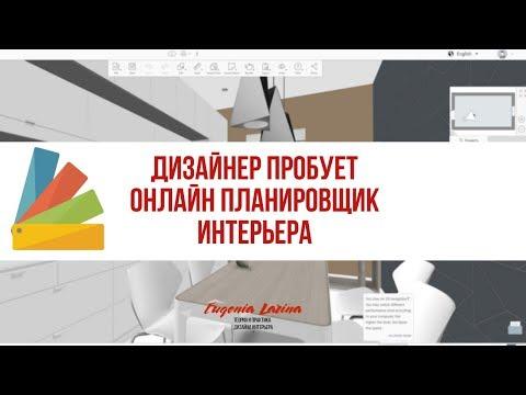 Дизайнер интерьера пробует онлайн планировщик интерьера | Homestyler