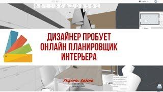 Дизайнер интерьера пробует онлайн планировщик интерьера   Homestyler