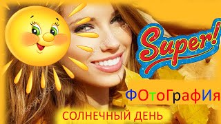 видео Как снимать портрет при ярком солнечном свете