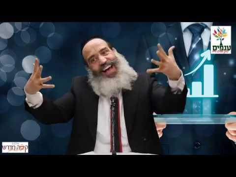 הרב יצחק פנגר - שלשה כלים לעלות הכי גבוה שאפשר HD - שידור חי