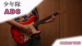 少年隊の7thシングル「ABC」('87)を弾いてみました。 作詞:松本隆 作曲...