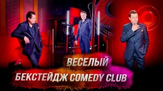 Понасенков: веселый бекстейдж Comedy Club!