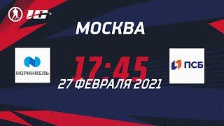 Норникель (г. Москва) – Промсвязьбанк (г. Москва)   Лига Надежды, группа В3 (27.02.2021)