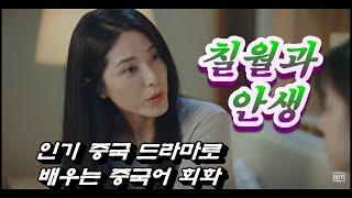 [드라마 중국어]七月与安生 - 칠월과 안생  6회 #쉬…