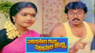 Yadurmane Ganda Pakkadmane Hendthi || Kannada Full Length Movie