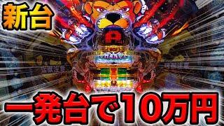 新台【P超ハネ獣王】一撃3000発の一発台で大事件発生・・・