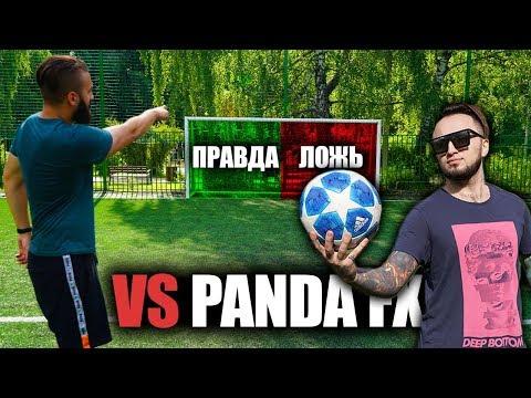 ЛЖИВЫЕ ПЕНАЛЬТИ PANDA FX Vs EvoNeon