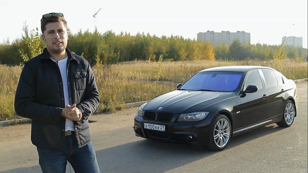 Bmw 3 серии (e90) Тест- драйв Б/У.Anton Avtoman. - YouTube