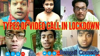 TYPES OF VIDEO CALLS IN LOCKDOWN | AddaBuzz Er Dol | lockdown Bengali Comedy