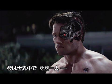 映画『ターミネーター 新起動/ジェニシス』特典映像
