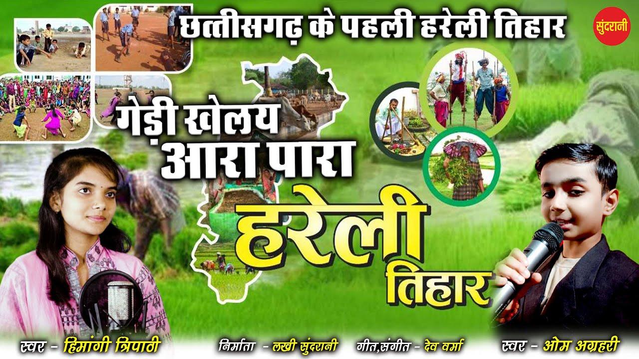 गेड़ी खेलय आरापारा - Gedi Khelay Aara Para - Himangee Tripathi & Om Agrahari - Lokgeet - CG Song 2021