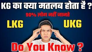 KG|| LKG ||UKG|| full form or हिंदी क्या होती है ||playgroup or nursery kya hota hai||full explained