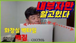 [내부자 시리즈2탄]아파트입주 하자점검, 품질점검 - …