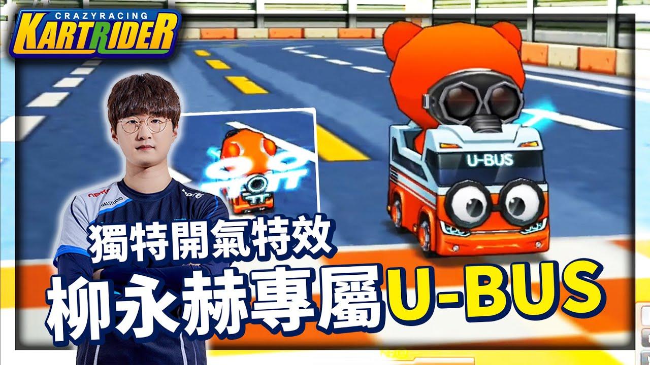 柳永赫選手專屬車「U-BUS V1」試駕!搭載獨特開氣特效유유!│跑跑卡丁車【爆哥Neal】