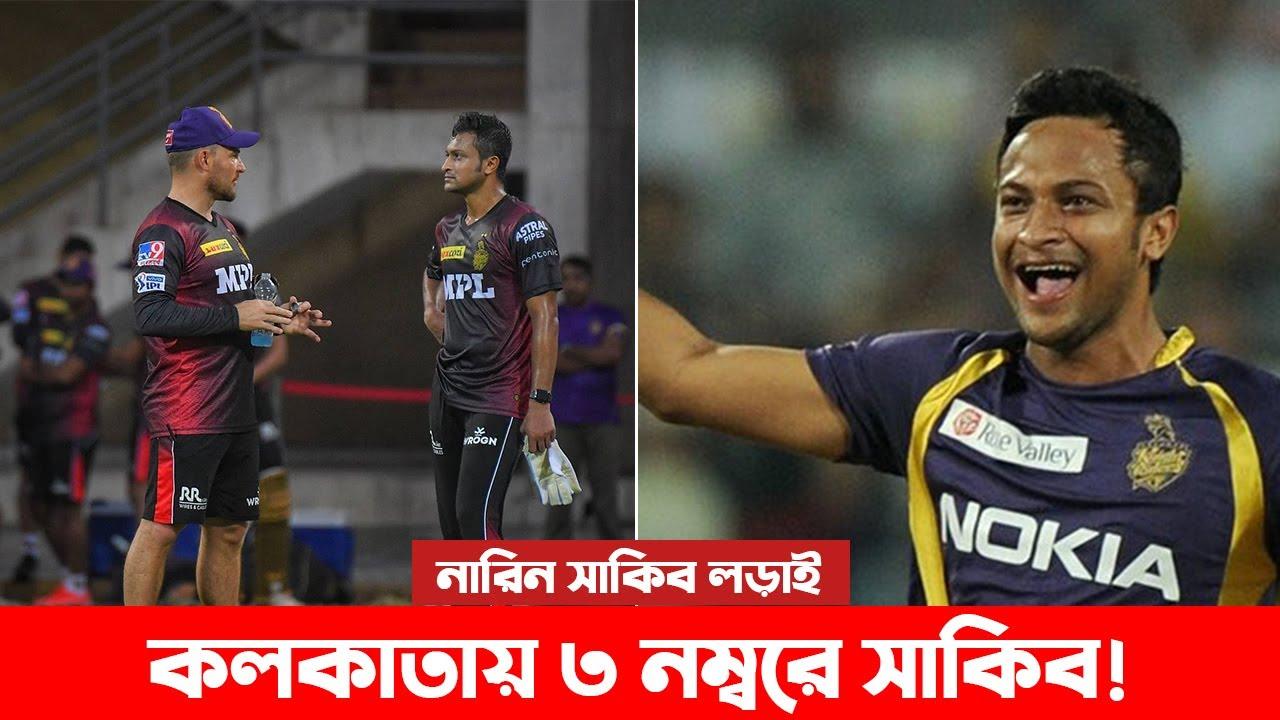 সাকিব নারিন লড়াই! সাকিবকে তিনে নামানোর দাবি হার্শার!  BD Cricket Update_Shakib KKR_IPL_Sports News