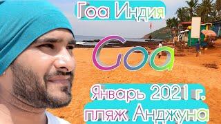 пляж Анджуна Гоа 2021 Северный Гоа когда откроют границы Последнее видео Гоа гоа январь 2021