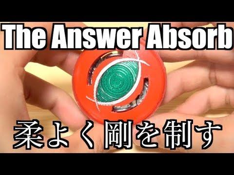 【ラバー吸収×フリー回転】The Answer Absorb爆誕! ベイブレードバースト【LEOLAB #31】