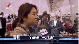 """《杂志天下》飞机购票""""一人多座""""  20190417"""