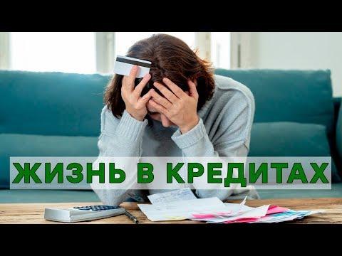 Украинцы погрязли в кредитах: к чему это приведет? – Утро в Большом Городе