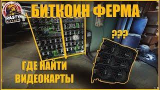 escape From Tarkov  БИТКОИН ФЕРМА. ГДЕ НАЙТИ ВИДЕОКАРТЫ?