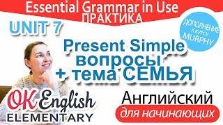Скачать Практика к Unit 7 Present Simple вопросы DO YOU OK English Elementary