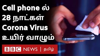 Cell phone ,Stainless steel ல் Corona Virus ஒரு மாத காலம் உயிர் வாழும்- விஞ்ஞானிகள் புதிய தகவல்