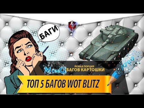 Топ 5 багов Wot Blitz #3 Приколы WotB Lols Blitz