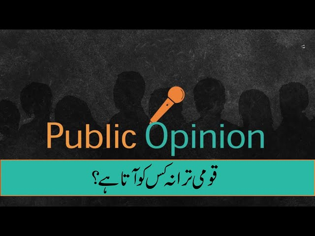 How many urdu words have been used in National Anthem of Pakistan||Psca-Tv||Public Opinion