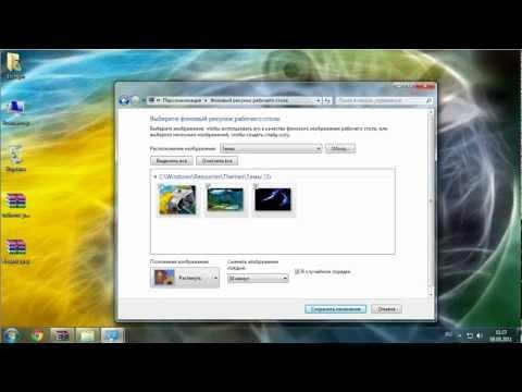 Windows 7: Установка тем и создание собственных