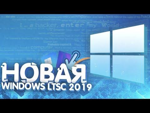 WINDOWS 10 ВЕРСИЯ ДЛЯ СЛАБЫХ ПК И НОУТБУКОВ! (Обзор и тест Windows 10 LTSC)