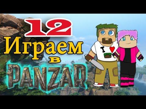 видео: ч.12 Играем в panzar с кошкой - Невероятный бой