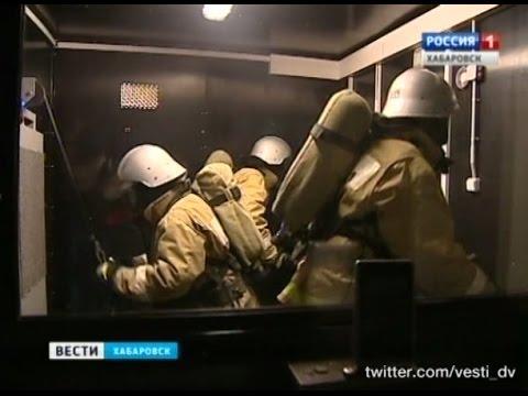 Вести-Хабаровск. Обучение пожарных МЧС
