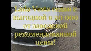 Выходной не выходной! Lada Vesta c выгодой в 20 000 руб по быстрому!
