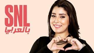 بالعربي SNL حلقة أيتن عامر الكاملة في
